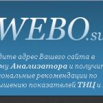 Webo.Su
